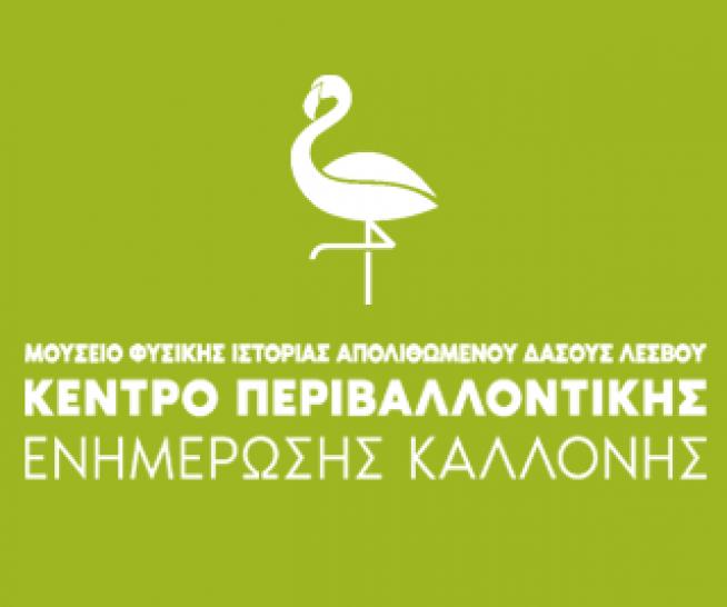 Κέντρο Περιβαλλοντικής Ενημέρωσης Καλλονής
